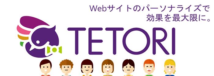 Web接客ツールTETORI