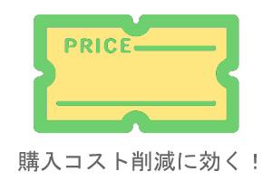 購入コスト削減
