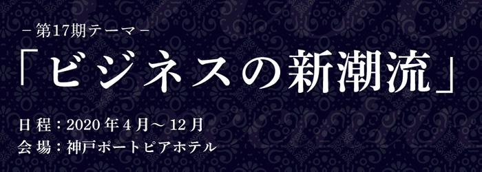 神戸エグゼクティブセミナータイトル