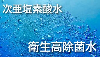 次亜塩素散水