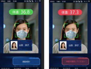 体温とマスクを検知