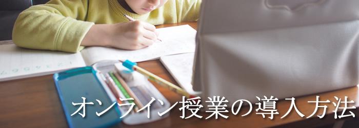 オンライン授業の導入方法