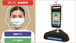 体温検知カメラ