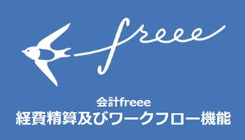 freee会計・経理