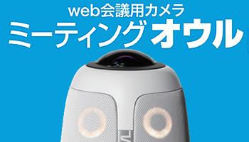 web会議用カメラミーティングオウル