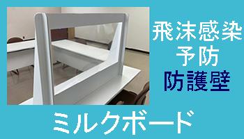 透明パーテーションミルクボード