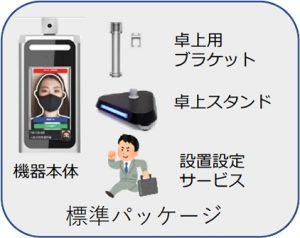 シャープ体温カメラパッケージモデル
