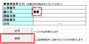 検索システム02