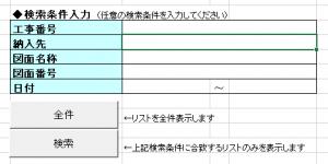 検索システム01