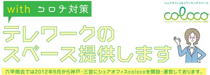 神戸三宮シェアオフィス料金価格表