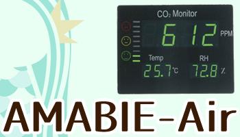二酸化炭素濃度の計測機