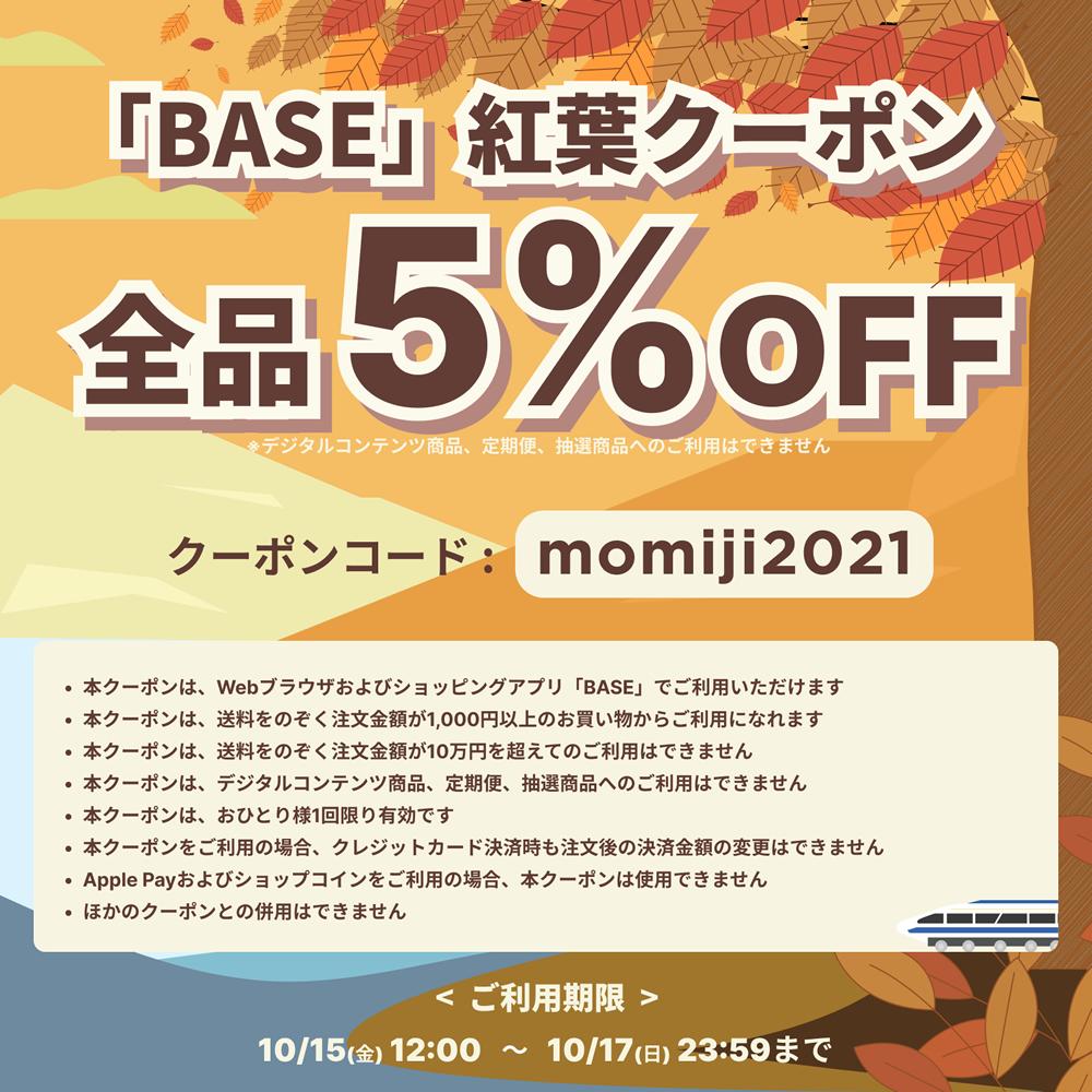 BASE2021年10月クーポン